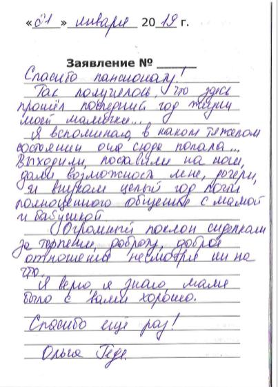 Дом престарелых для блокадников адрес дома престарелых в ставропольском крае адреса